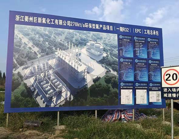 浙江衢州巨新氟化工有限公司120Kt/a环保型氟产品